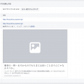 Facebook:シェアデバッガー