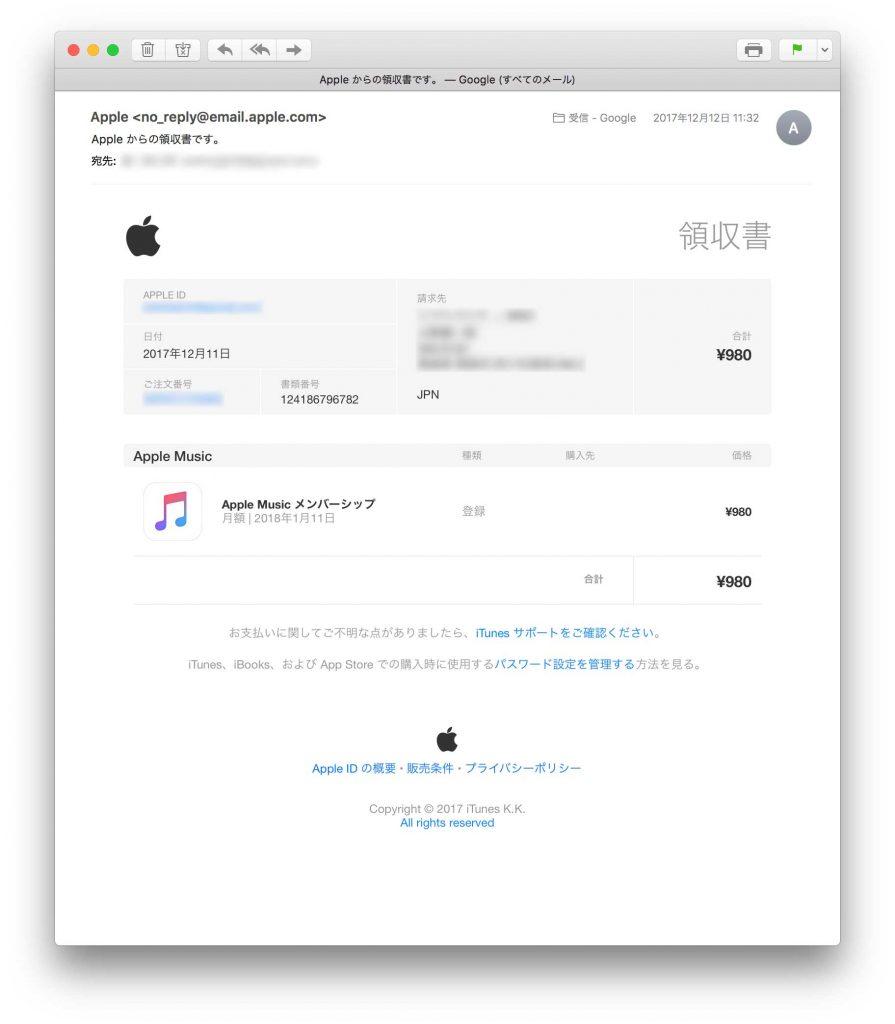 Appleフィッシング詐欺メール