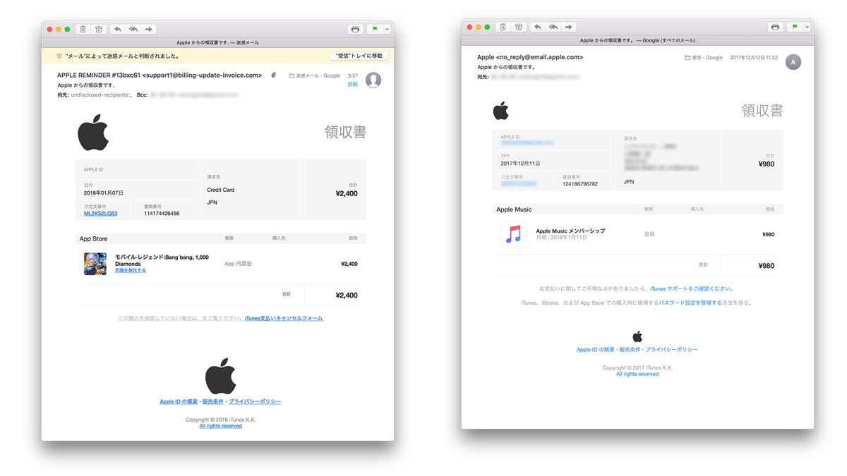 アップル詐欺メール