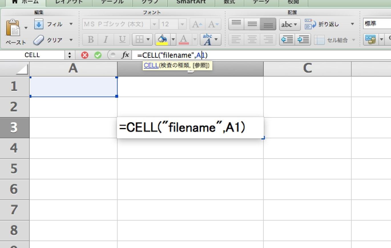 エクセルのファイル名・シート名を取得する