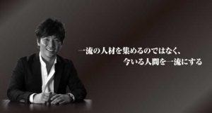 永松茂久講演会Banner