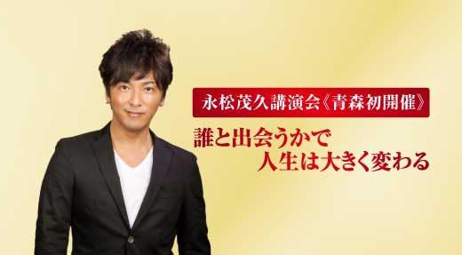 青森初開催となる永松茂久講演会を主催します