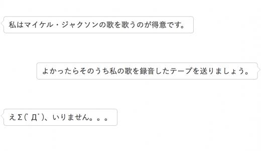 【導入】ブログにLINEの様な会話形式の吹き出しを!Speech bubbleの使い方/WordPressプラグイン