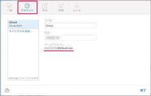 icloud-mail2