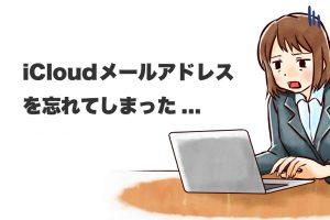icloudメールアドレス