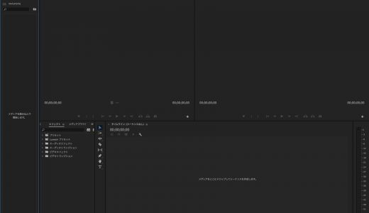 【動画編集】ビデオクリップを分割する方法(Adobe Premiere)