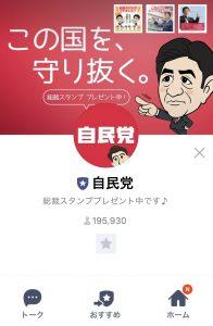 自民党:安倍晋三首相スタンプ-1