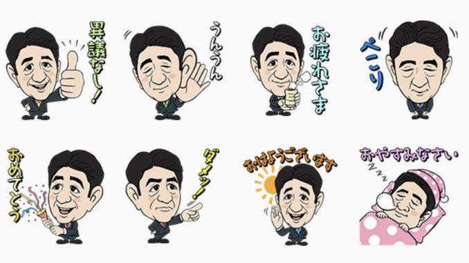 自民党:安倍晋三首相スタンプ