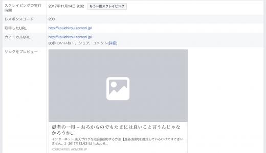 【Facebook】URLを投稿すると画像が古い…(リニューアル後などに確認した方がいいかも)