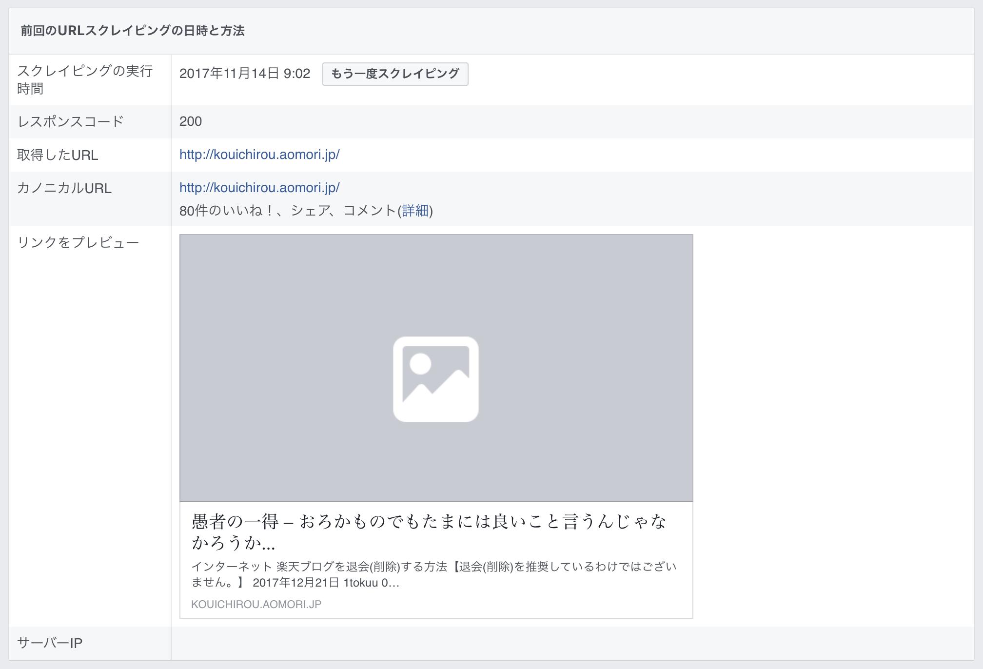 Facebook:シェアデバッガー
