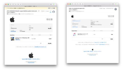 【ウィルス注意】「Apple からの領収書です」を装ったフィッシング詐欺等のスパムメール(APPLE REMINDER)