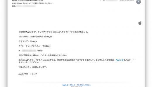 【スパムメール】…静岡?あなたのApple IDのセキュリティ質問を再設定してください。