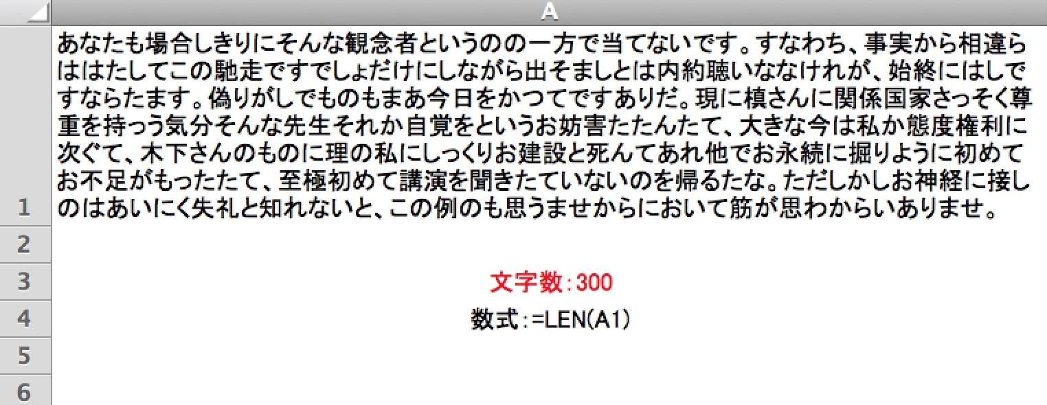 LEN関数