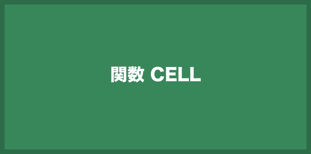 関数:CELL