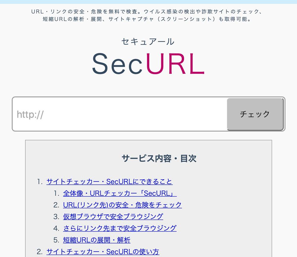 サイトイメージ:SecURL(セキュアール)