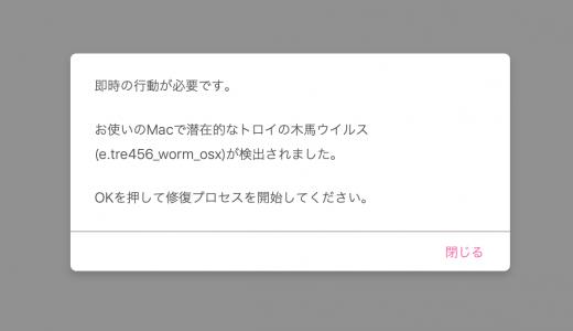 Macで潜在的なトロイの木馬ウイルスが検出されました。