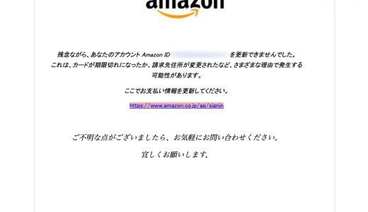 【要注意】再び急増中のAmazonを装ったフィッシングメール