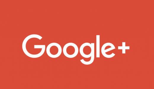 【Google+】一般ユーザー向け Google+の提供を2019年4月に終了