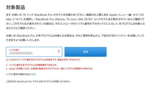 【ご確認ください】「MacBook Pro (Retina, 15-inch, Mid 2015)」15 インチ MacBook Proバッテリー自主回収プログラム