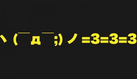 「すたこら」って顔文字使うことあります?ヽ( ̄д ̄;)ノ=3=3=3