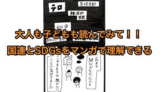 【SDGs】国連とSDGsをマンガで理解できる。大人も子どもも読んでみて。