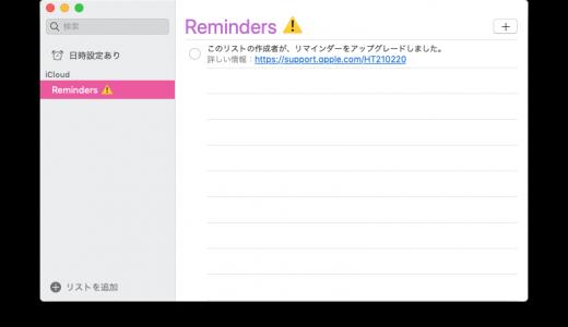 【iOS13】アップデートしたらMacのリマインダーが消えました。