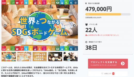 【SDGs】世界とつながれる!社会課題を楽しく学べるSDGsボードゲーム(CAMPFIRE)