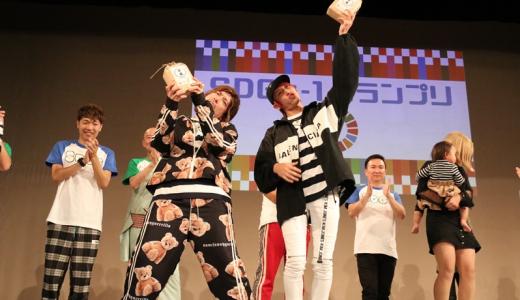 【SDGs】SDGs-1グランプリでEXITが優勝(京都国際映画祭)