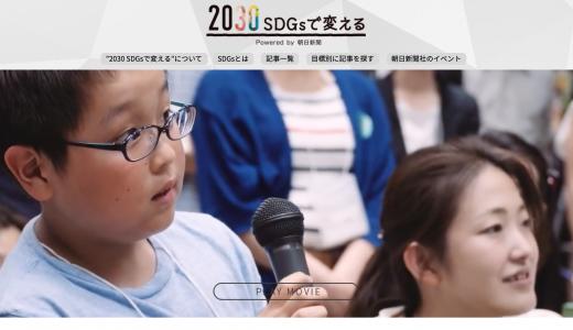 【SDGs】朝日新聞「2030 SDGsで変える」がメルマガを発行するそうです。