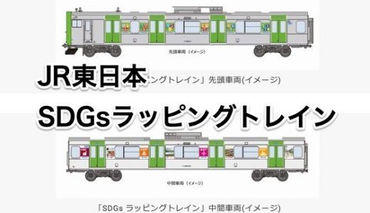 【SDGs】JR東日本のSDGsラッピングトレイン
