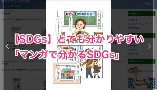 【SDGs】とても分かりやすい「マンガで分かるSDGs」(日本語・英語・韓国語・簡体字・繁体字対応)