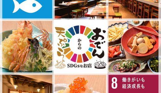 【SDGs】2019年10月23日にオープンした「天ぷらとおでんからのSDGsなお店」