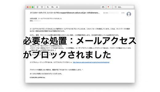 【フィッシング】さくらインターネットを装う「必要な処置:メールアクセスがブロックされました」に注意