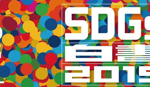 【SDGs】日本初!「SDGs白書2019」が発行されます。(出版予定日:2019年10月4日)