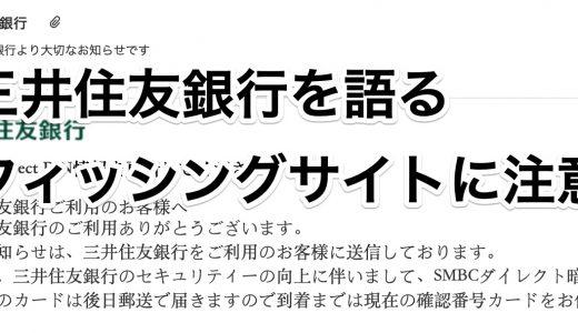 【フィッシング】「三井住友銀行より大切なお知らせです」というスパムメール