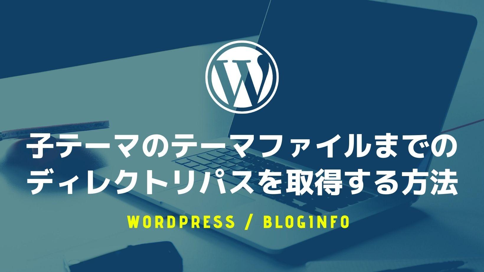 【WordPress】bloginfo/子テーマのテーマファイルまでのディレクトリパスを取得する方法