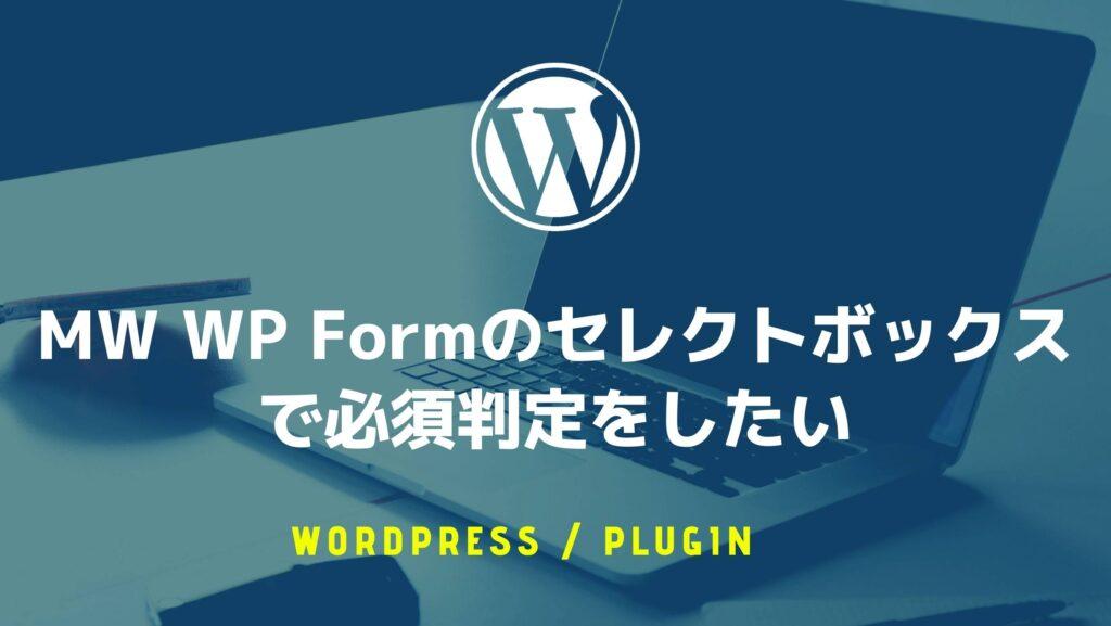 MW WP Formのセレクトボックスで必須判定をしたい